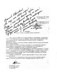 Химическая экспертиза документа