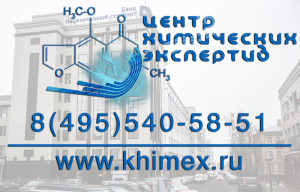 """АНО """"Центр Химических Экспертиз"""""""