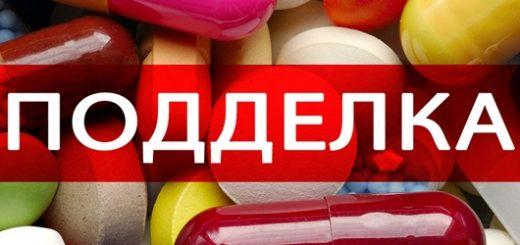 ne-popadis-na-ulovki-farmatcevticheskih-moshennikov