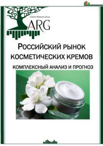 Химическая экспертиза крема для рук