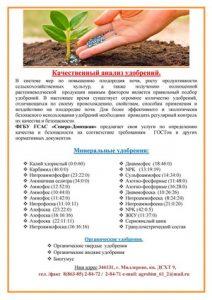 Анализ удобрений, содержащих калий-фосфат